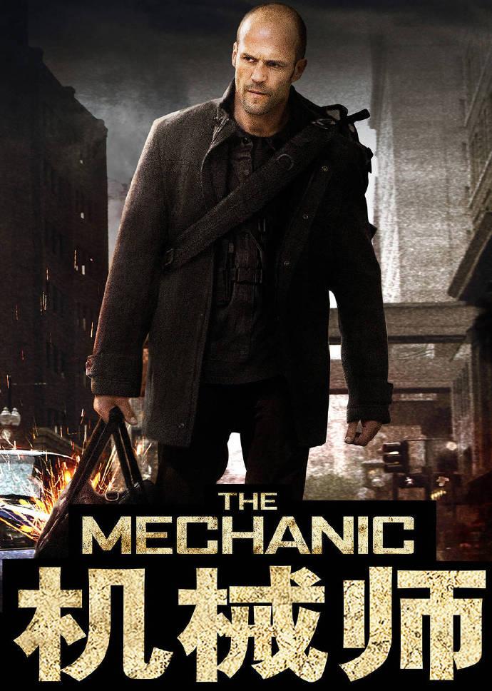 张天师传奇高清_《机械师2:复活》电影高清版完整版在线观看_百度云盘机械师2 ...