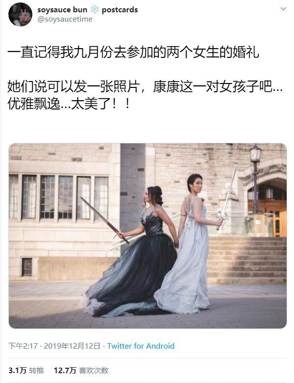 两个女孩子在她们的婚礼上执手仗剑,太帅了! 涨姿势 第1张