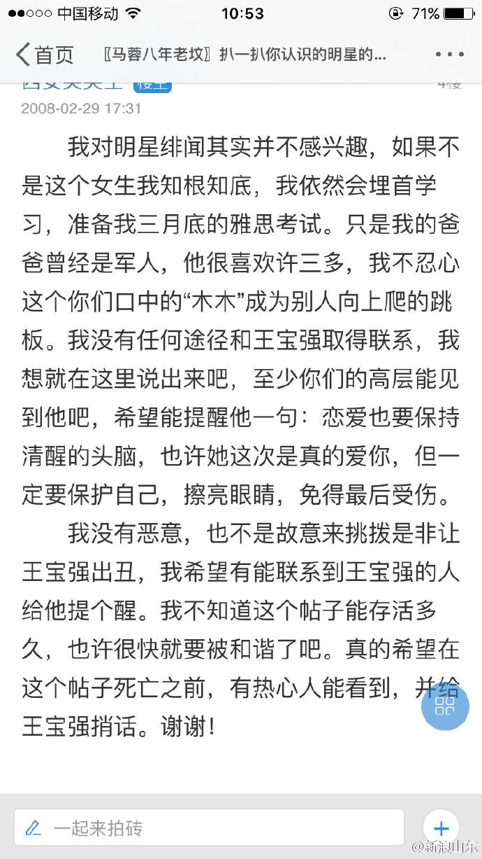 """王宝强老婆马蓉和宋喆出轨偷情!王宝强凌晨带律师将马蓉""""捉奸在床"""",各种爆料整理"""