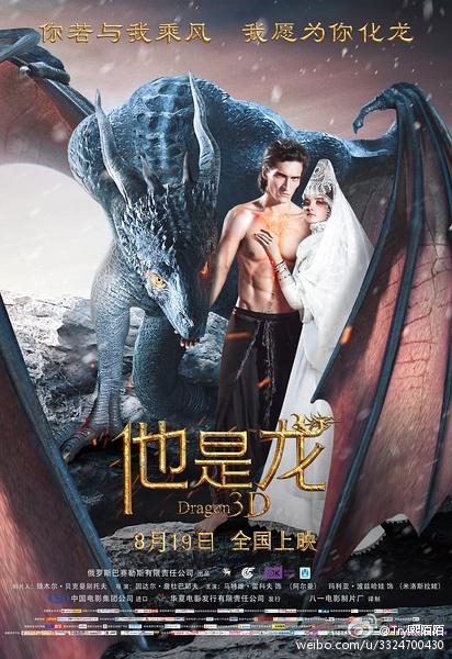 他是龍 Он - дракон