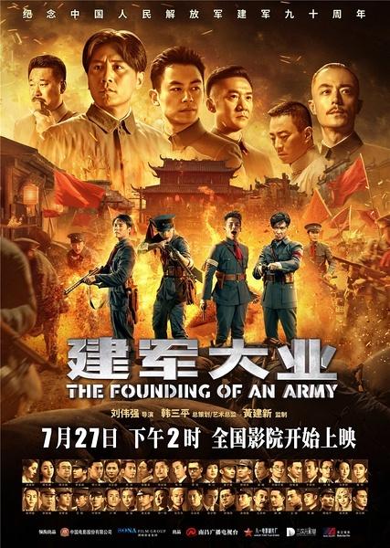 建軍大業 The Founding of an Army