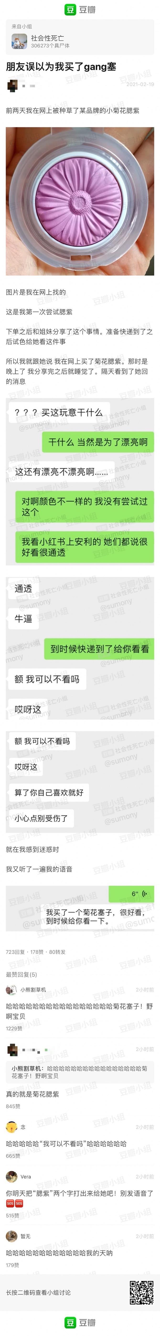"""日刊:抖音""""我就是太阳""""纹身花火了,你怎么看待此瓜? liuliushe.net六六社 第11张"""