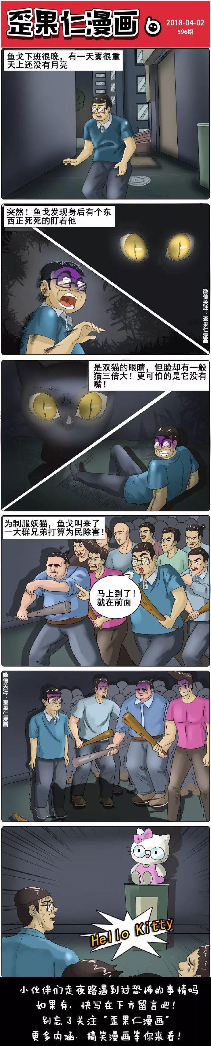 """歪果仁漫画第596期:走夜路被""""午夜凶铃""""死死盯上!叫来帮手后众人都大吃一惊!"""