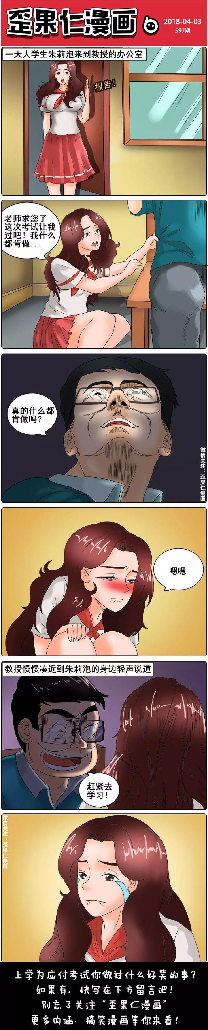 """歪果仁漫画第597期:女学生不惜出卖""""色相""""也要通过考试!"""