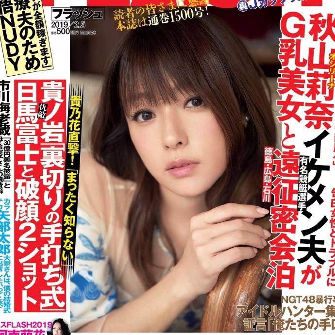 三十七岁的深田恭子