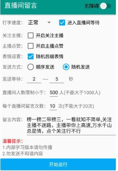 抖音全自动直播间留言app(支持自动换直播间)