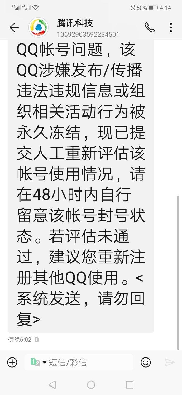 最新解除永久冻结QQ教程(成功率百分百99)