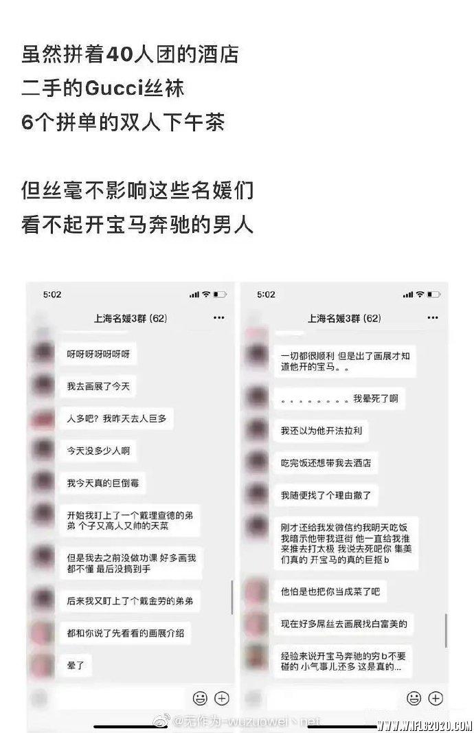 """我潜伏在上海""""名媛""""群,做了半个月的名媛观察者.精致假生活,上海名媛群曝光"""