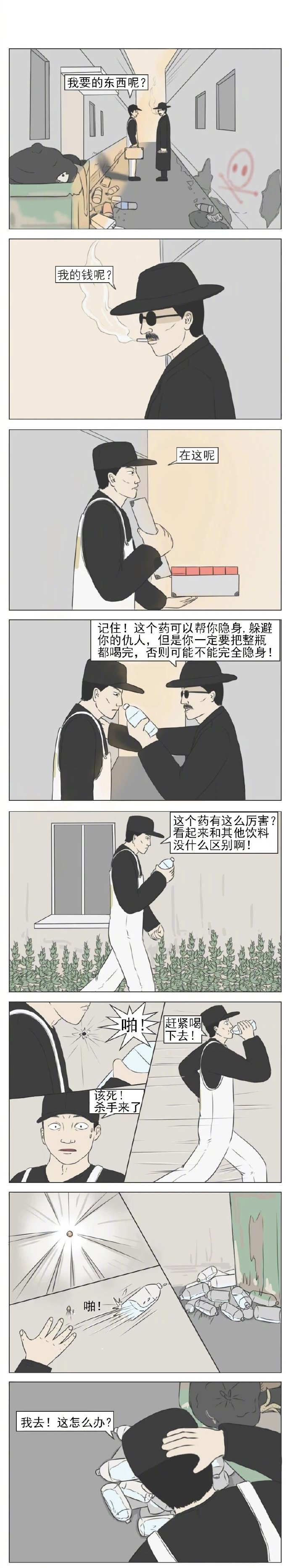 【Big笑工坊唐唐频道】漫画剧情+gif图片的创新组合演绎神脑洞系列漫画 趣事儿 第2张