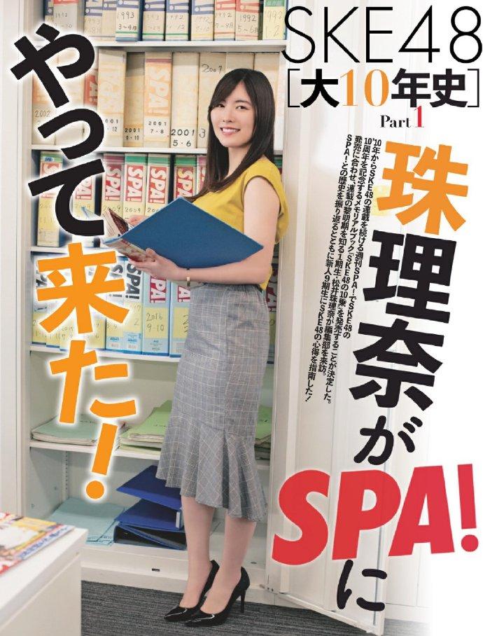 週刊SPA! 2019年二月合併号