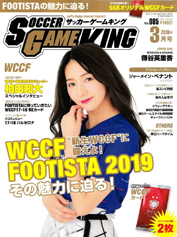 SOCCER GAME KING 2019年3月号