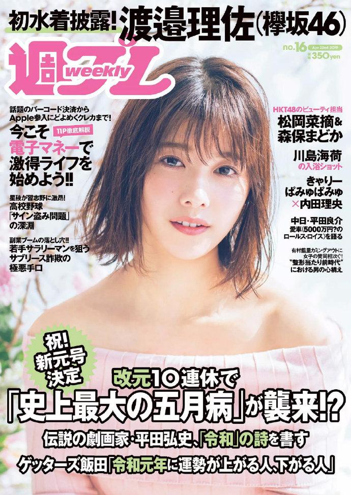 Weekly Playboy 2019年第十六期