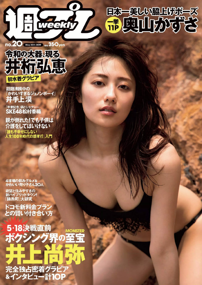 Weekly Playboy 2019年第二十期