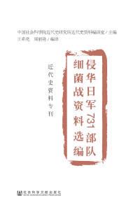 侵华日军731部队细菌战资料选编