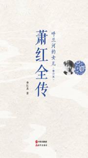 萧红全传:呼兰河的女儿(修订版)