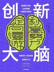 创新大脑:变革时代的认知拓展与创造力提升