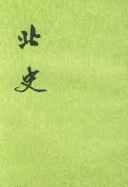 北史(全十册)