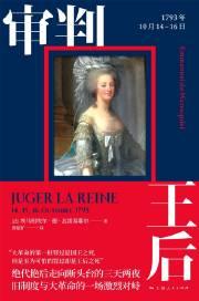 审判王后:1793年10月14-16日