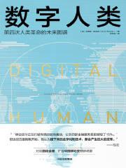 数字人类:第四次人类革命的未来图谱