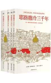 耶路撒冷三千年(全新增订版)