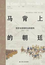 马背上的朝廷:巡幸与清朝统治的建构 : 1680— 1785