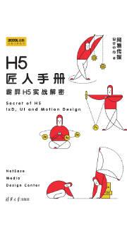 H5匠人手册:霸屏H5实战解密
