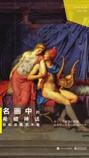 名画中的希腊神话 轻松读懂艺术史(全彩)