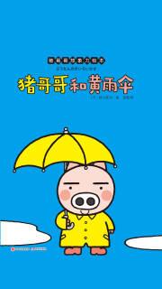 猪哥哥想象力绘本:猪哥哥和黄雨伞
