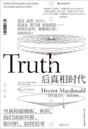 后真相时代:当真相被操纵、利用,我们该如何看、如何听、如何思考