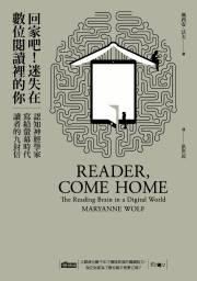 回家吧!迷失在數位閱讀裡的你:認知神經學家寫給螢幕時代讀者的九封信