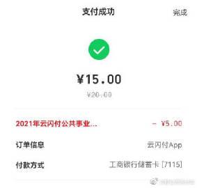 云闪付有小伙伴反馈app生活缴费,付20有-5,付款前显示减价-线报酷