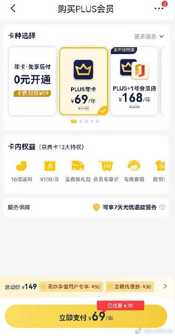京东app扫反馈京东69元续费plus会员,30优惠券系统自动弹,这个看账号的-线报酷