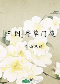 [三国]香草门庭