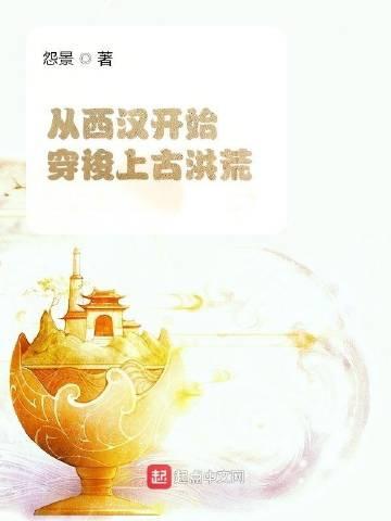 从西汉开始穿梭上古洪荒