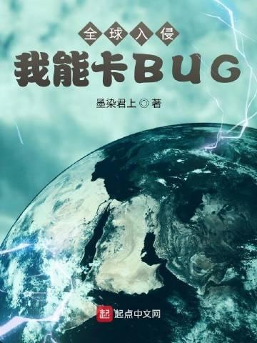 全球入侵:我能卡BUG