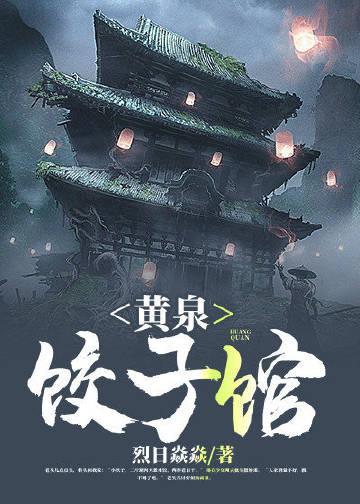 黄泉饺子馆
