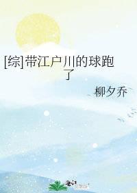 [综]带江户川的球跑了