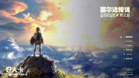 [Windows]塞尔达传说:旷野之息日版最新版全DLC官方中文版