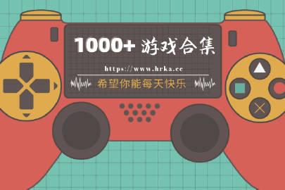 1000+单机游戏合集 单独下载