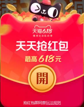 618年中大促:淘宝+京东红包来了