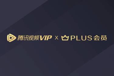 腾讯视频+京东PLUS=98元 1年