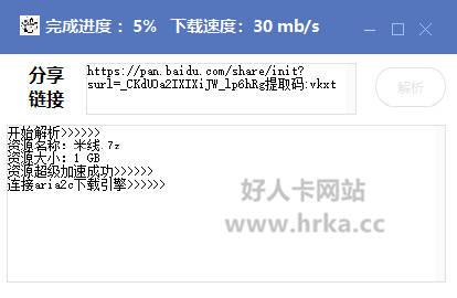 PandaFree v1.6 百度网盘免登录极速下