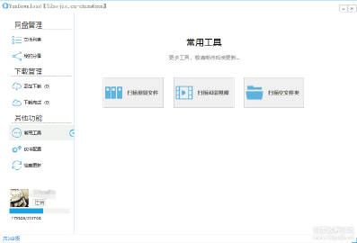 YunDownload重制版SVIP体验 正式版更新发布 新增网盘克隆功能