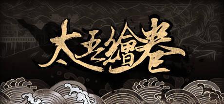 《太吾绘卷》-真正会呼吸的江湖