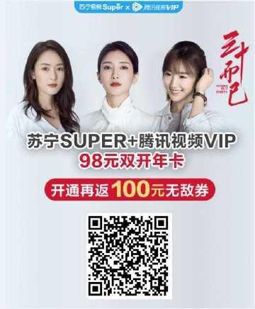 腾讯视频VIP+苏宁SUPER+100元无敌券=98元一年 已上车