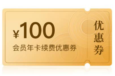 163元=百度网盘超级会员1年+1个月爱奇艺会员+1个月美团外卖会员