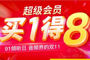 蜻蜓FM:买1得8 包括京东PLUS、网易云音乐、Keep等年会