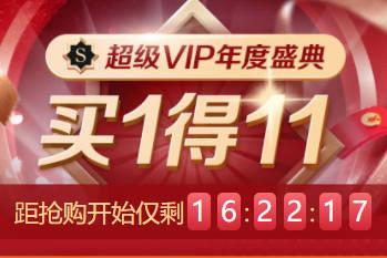 """唯品会超级VIP""""买1得11"""" 腾讯、优酷、芒果TV、Keep等年卡"""
