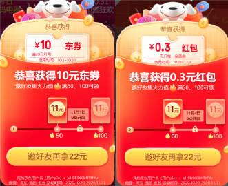 2020双十一:淘宝超级红包+京东京享红包