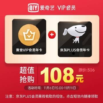 108元=爱奇艺黄金会员+京东PLUS/喜马拉雅VIP 年卡